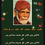 Quotes of Qalandar Pak (RA)