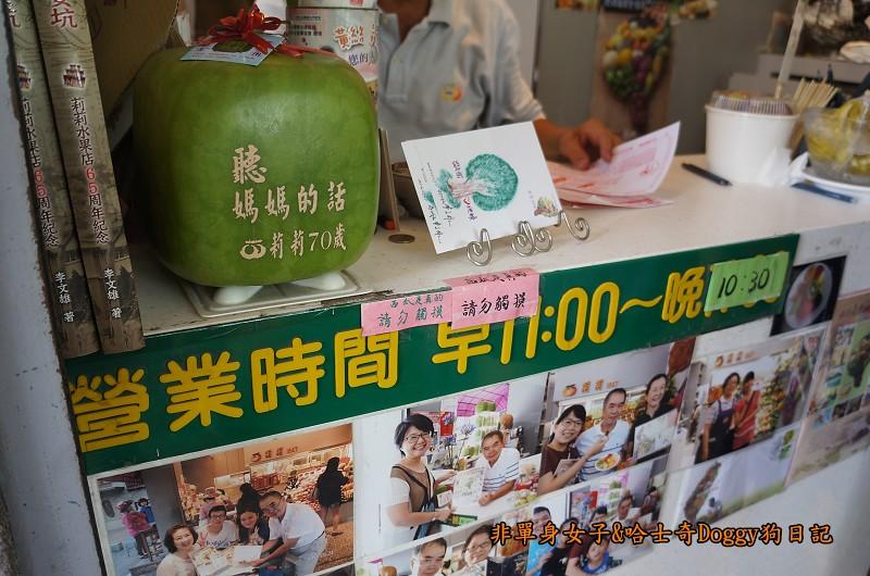 台南孔廟與附近美食31莉莉水果店