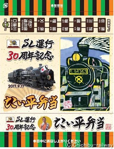 9/17(日)「たい平弁当」数量限定販売☆掛け紙イメージ