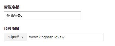 GA的預設網址從http改為https