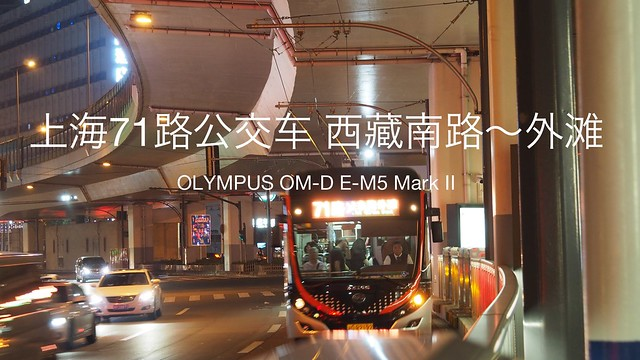 shanghai_BRT_Line71