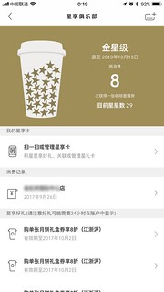 starbucks_goldcard05
