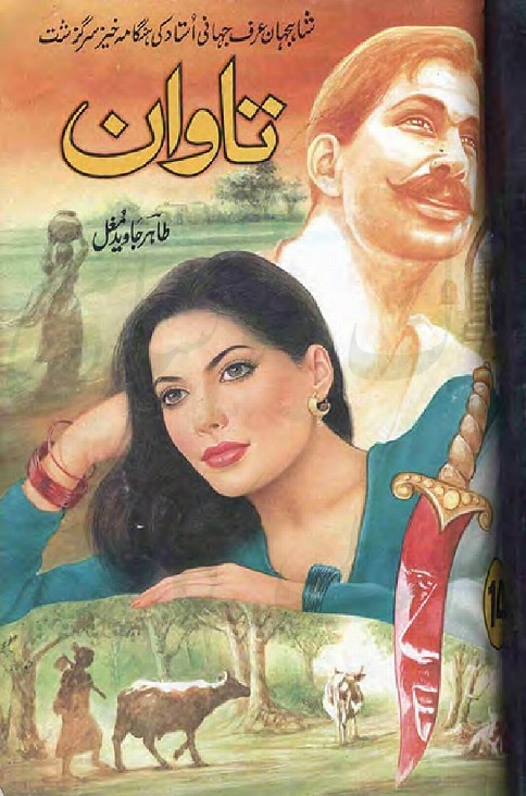 Tawan Part 14 is a very well written complex script novel by Tahir Javaid Mughal which depicts normal emotions and behaviour of human like love hate greed power and fear , Tahir Javaid Mughal is a very famous and popular specialy among female readers