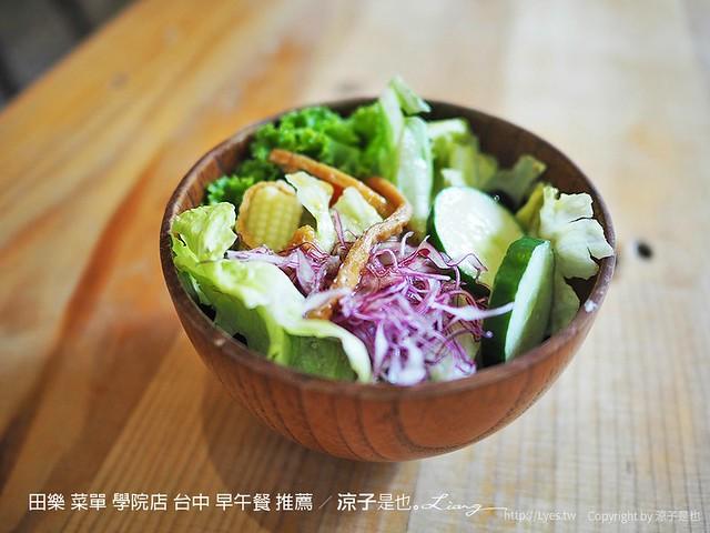 田樂 菜單 學院店 台中 早午餐 推薦 9
