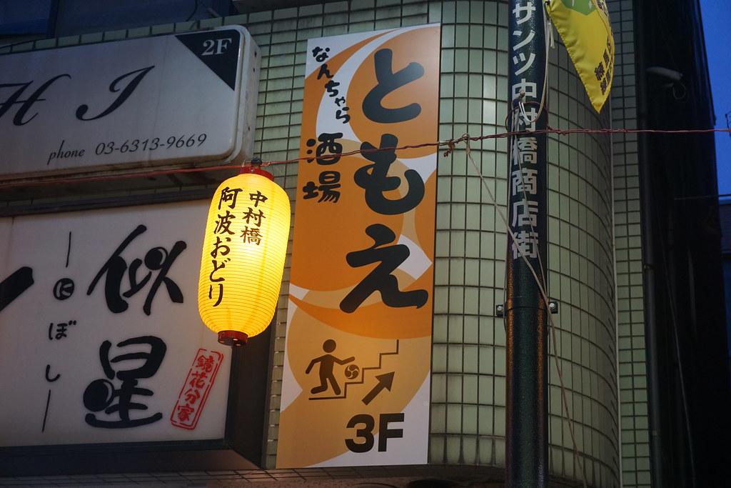 ともえ(中村橋)