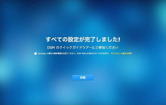 DS216j_M2S - End