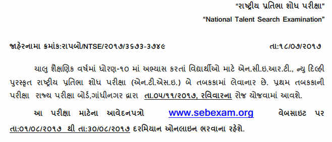 NTSE Chandigarh Notification