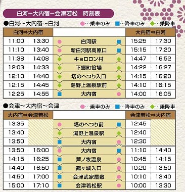 shirakawa-line_2017_R - 複製 (2)