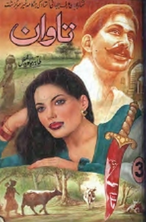 Tawan Part 3 is a very well written complex script novel by Tahir Javaid Mughal which depicts normal emotions and behaviour of human like love hate greed power and fear , Tahir Javaid Mughal is a very famous and popular specialy among female readers