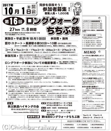 10/1(日)第16回ロングウォークちちぶ路☆参加申込書