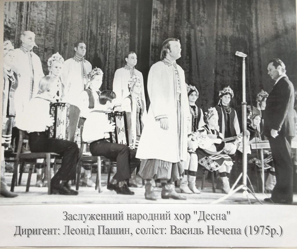 ВАСИЛЬ НЕЧЕПА - 50 років виступає на сцені