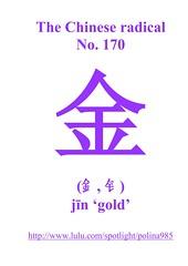 No. 170 金  (釒, 钅)  jīn 'gold'