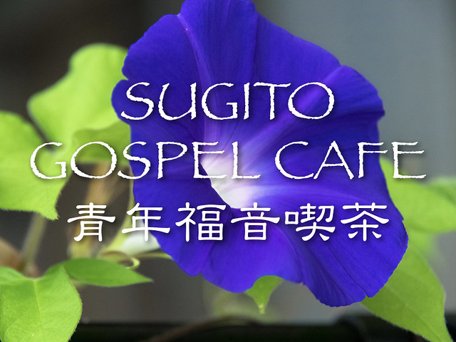 杉戸福音喫茶20170915.001