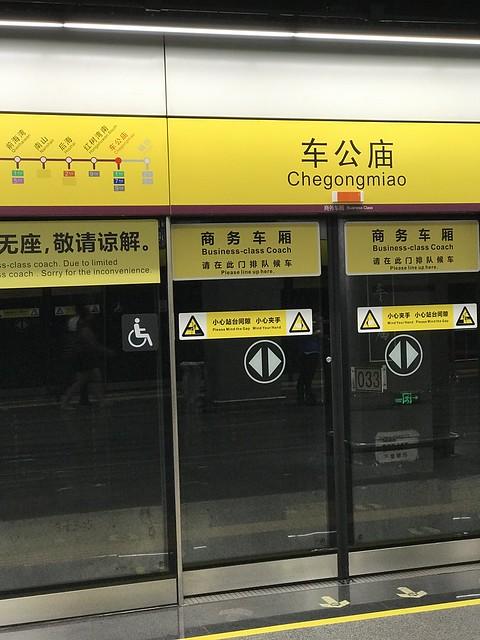 Metro ride in Shenzhen #china #goingmobile