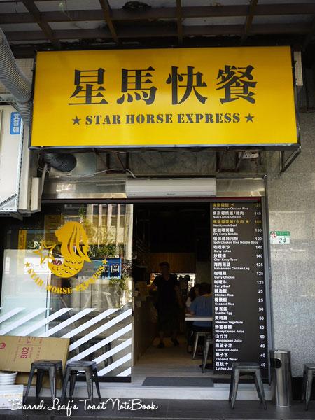 star-horse-express (1)