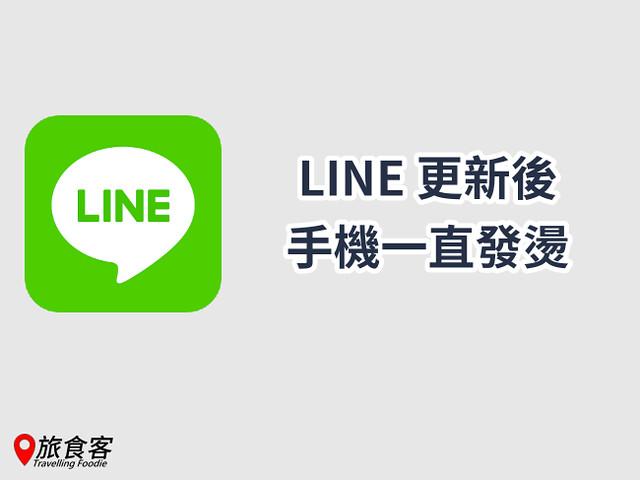 LINE -手機發燙