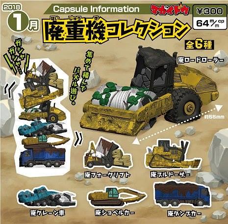 embrace 廢棄題材轉蛋 「廢棄重型機械載具」!廃重機コレクション