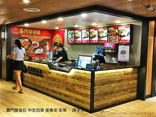 賽門鄧普拉 中友百貨 美食街 菜單 4