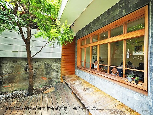 田樂 菜單 學院店 台中 早午餐 推薦 14