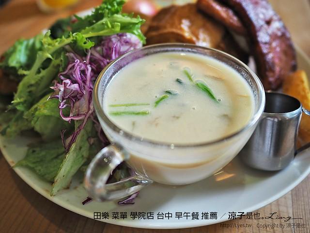 田樂 菜單 學院店 台中 早午餐 推薦 22