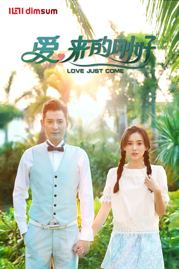 Love Just Come 爱来的刚好 - poster 01