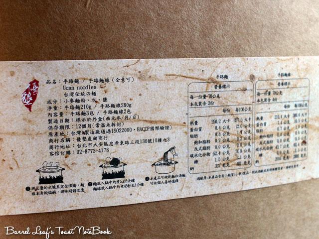 優墾 手路麵 ucan-noodles (4)