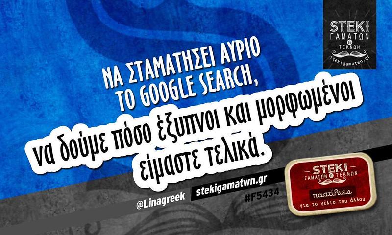 Να σταματήσει αύριο το Google search @Linagreek