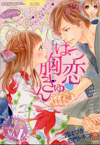 Capas de Revistas de Mangas e Anime 7-13 de Agosto 2017