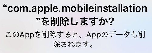 com.apple.mobile.installation