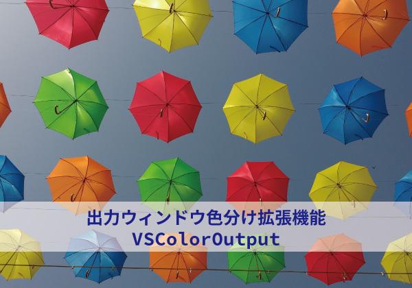 [Visual Studio 拡張機能]出力ウィンドウを色分けして見やすくする VSColorOutput