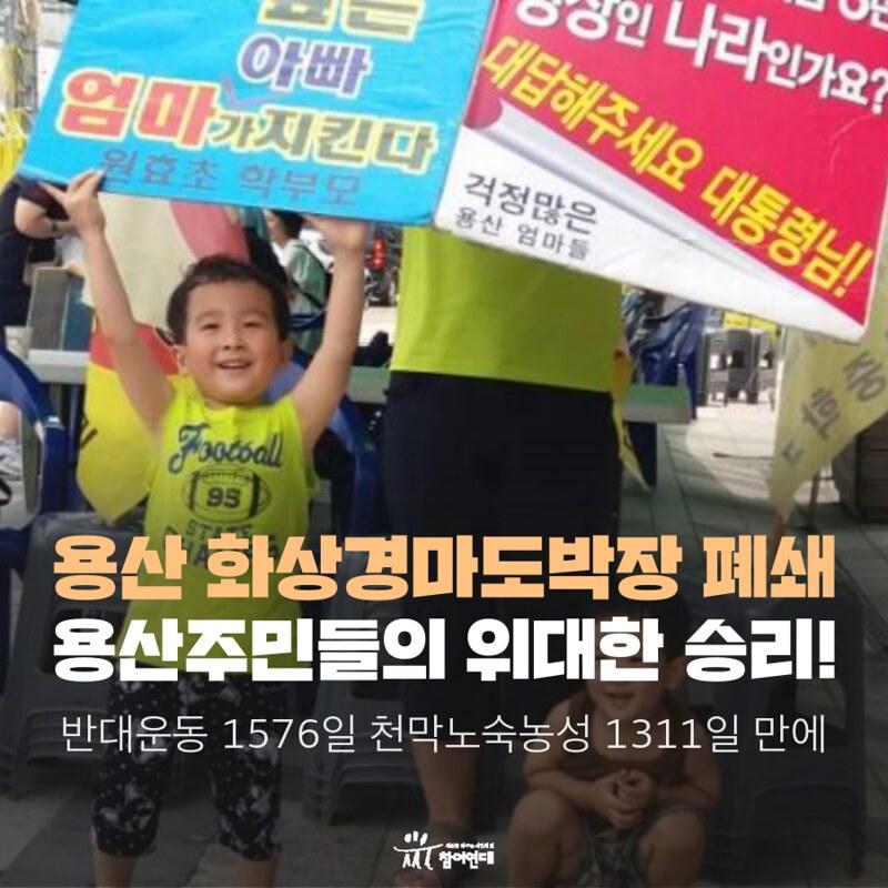 20170824_용산화상경마장폐쇄