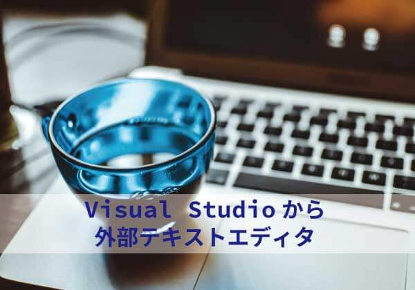 Visual Studio から外部テキストエディタ