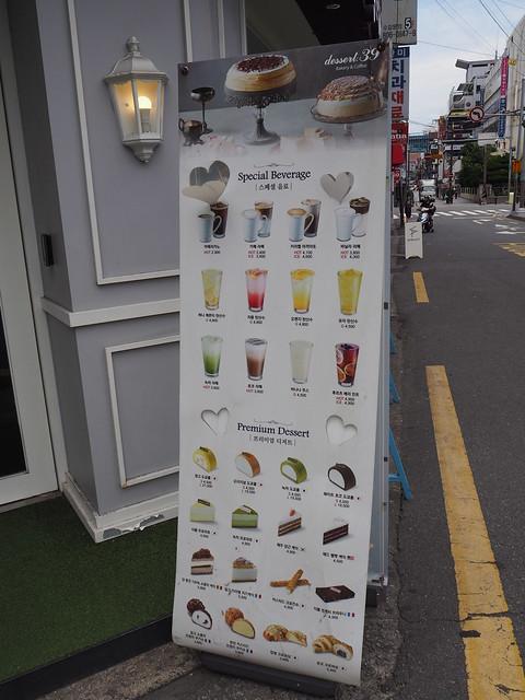 P7164293 釜山・田浦カフェ通り busan
