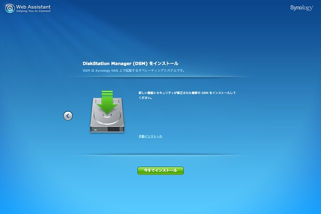 Synology_Web_Assistant 3