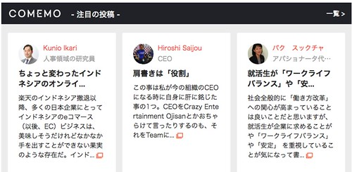 日本経済新聞COMEMO