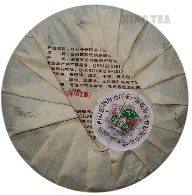 Free Shipping 2013 ChenSheng Beeng Cake Bing ChenYun 357g YunNan MengHai Organic Pu'er Ripe Tea Cooked Shou Cha Weight Loss Slim Beauty