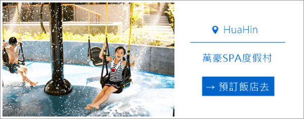 华欣万豪SPA度假村 Hua Hin Marriott Resort & Spa