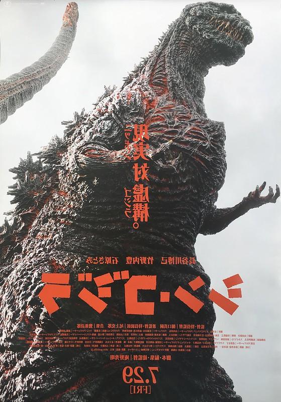Godzilla - Resurgence - Poster 2