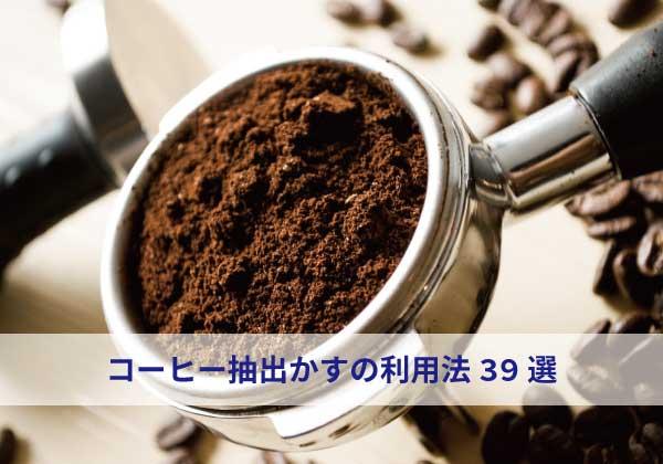 コーヒー抽出かすの利用法