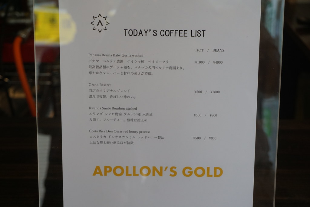 APOLLON'S GOLD(江古田)