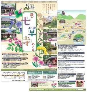 長瀞秋の七草寺めぐりパンフレット2017