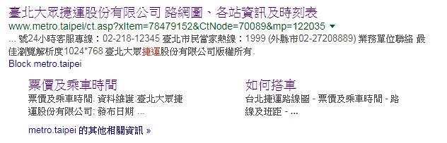 台北捷運網站-票價及乘車時間頁面