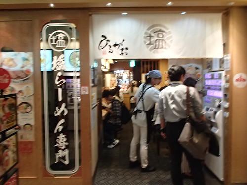 東京駅 拉麺街 ひるがお - naniyuutorimannen - 您说什么!