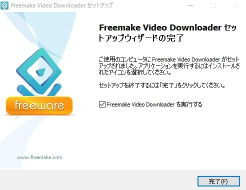 YouTube ダウンロード方法34