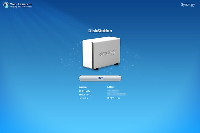 Synology_Web_Assistant