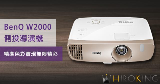 精準色彩實現無限精采,BENQ W2000側投導演機實測心得!