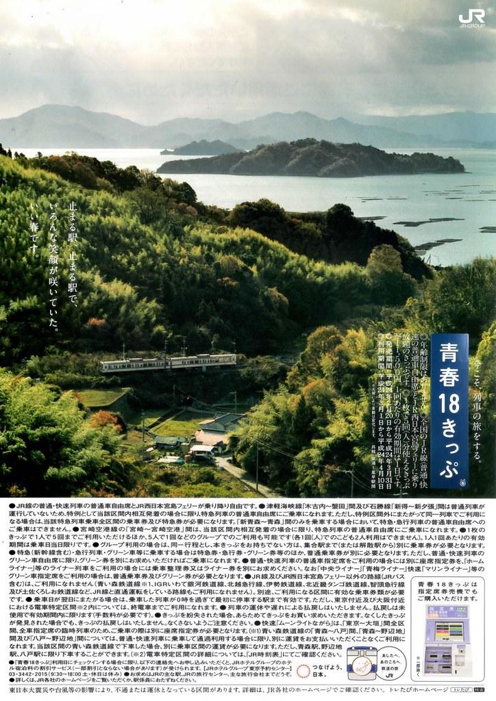 6-201201春-26-900x1273