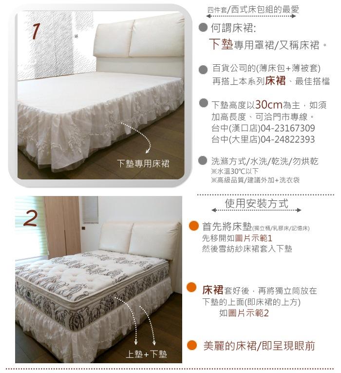 美麗床裙1