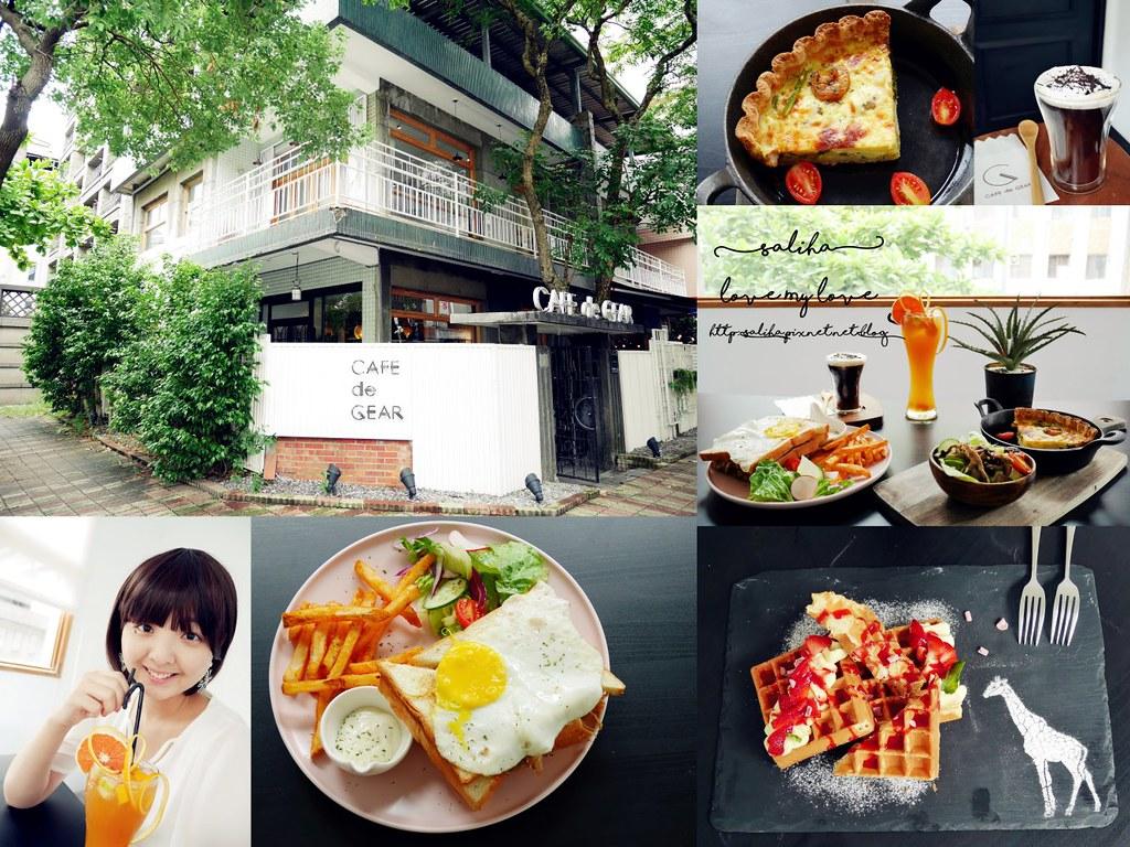 cafe de gear捷運中正紀念堂站附近咖啡館咖啡廳推薦 (2)