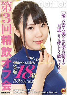 HAWA-113 A Gentle Amateur Wife Will Drink Our Sperm Lovingly More Than Her Husband The 3rd Drunk Offline Party 18years Old Sister (23 Years Old) With A Smile Is A Clean Helper,